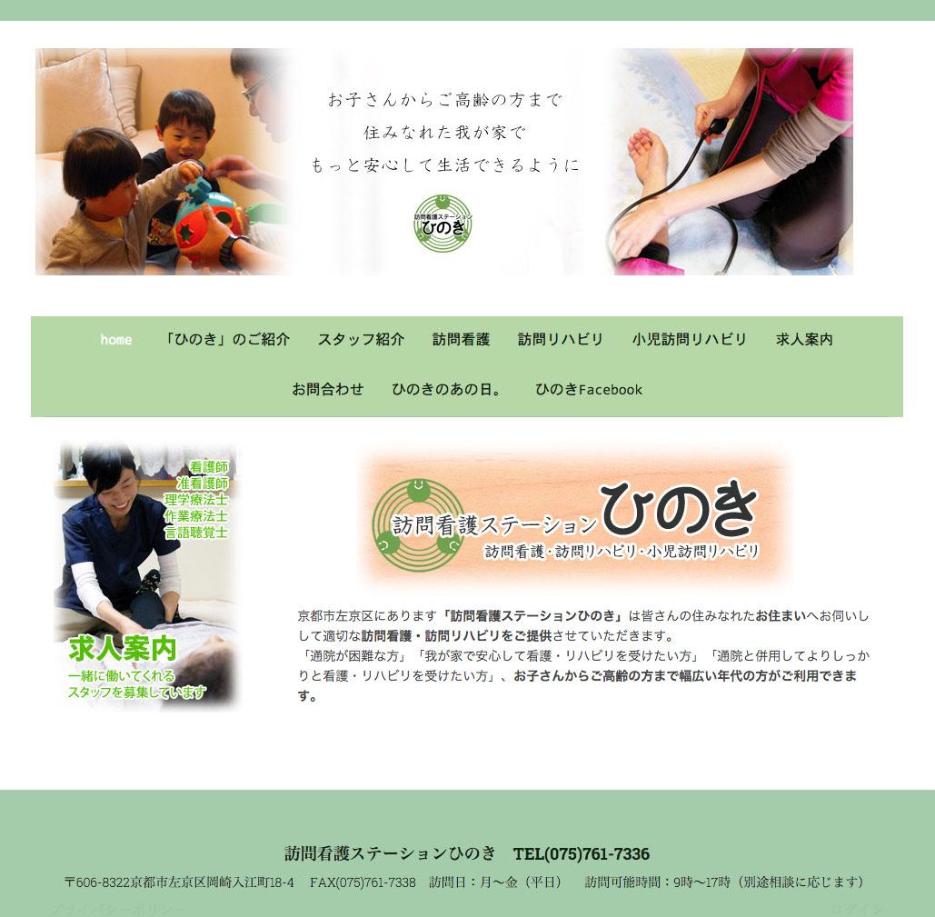 ひのきWebサイト