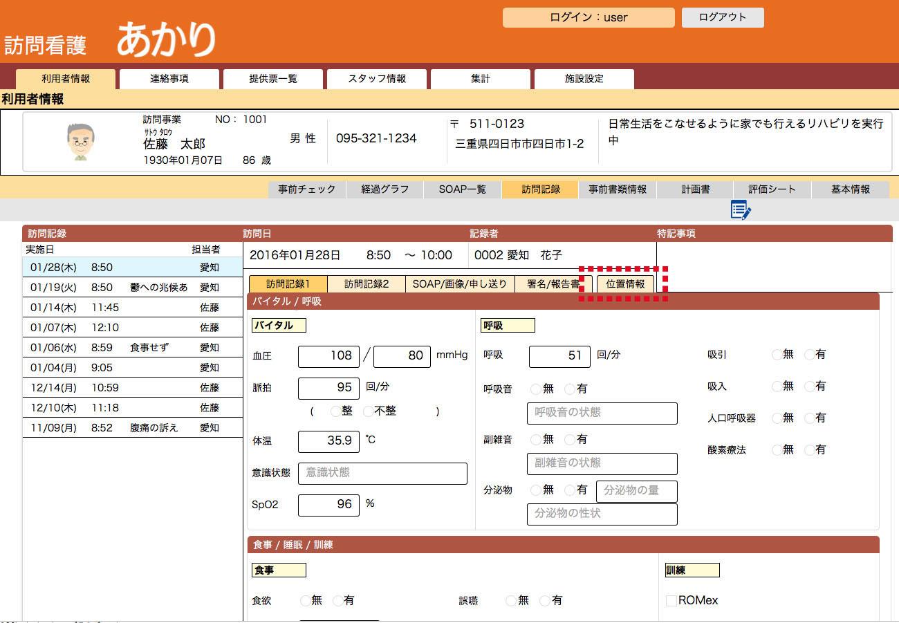 訪問看護実施記録と同時に位置情報を記録